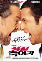 Anger Management - South Korean DVD movie cover (xs thumbnail)