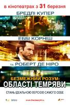 Limitless - Ukrainian Movie Poster (xs thumbnail)
