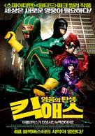 Kick-Ass - South Korean Movie Poster (xs thumbnail)