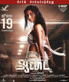 Aadai - Indian Movie Cover (xs thumbnail)