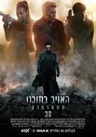 Star Trek: Into Darkness - Israeli Movie Poster (xs thumbnail)