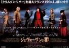 Le pacte des loups - Japanese Movie Poster (xs thumbnail)