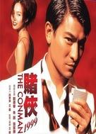 Du xia 1999 - Hong Kong Movie Poster (xs thumbnail)
