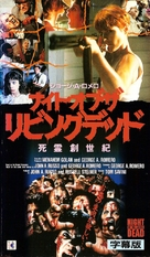 Night of the Living Dead - Japanese VHS cover (xs thumbnail)