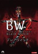 Blair Witch 2 - Japanese Movie Cover (xs thumbnail)