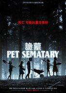Pet Sematary - Hong Kong Movie Poster (xs thumbnail)