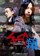 Gekijouban SPEC: Ten - Chinese Movie Poster (xs thumbnail)