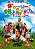Daddy Day Camp - Japanese Movie Cover (xs thumbnail)