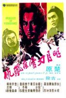 Ming yueh tao hsueh yeh chien chou - Hong Kong Movie Poster (xs thumbnail)
