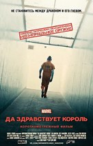 Marvel One-Shot: All Hail the King - Russian Movie Poster (xs thumbnail)