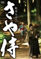 Saya-zamurai - Japanese DVD cover (xs thumbnail)