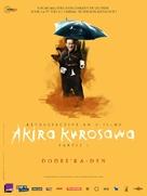 Dô desu ka den - French Movie Poster (xs thumbnail)