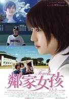 Tatchi - Taiwanese poster (xs thumbnail)