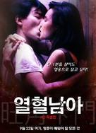 Wong gok ka moon - South Korean Movie Poster (xs thumbnail)