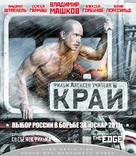 Kray - Russian Movie Cover (xs thumbnail)
