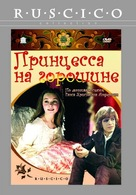 Printsessa na goroshine - Russian Movie Cover (xs thumbnail)