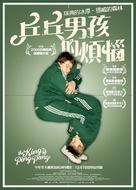 Ping-pongkingen - Taiwanese Movie Poster (xs thumbnail)