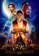 Aladdin - South Korean Movie Poster (xs thumbnail)
