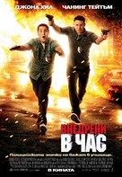 21 Jump Street - Bulgarian Movie Poster (xs thumbnail)