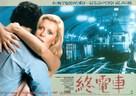 Le dernier métro - Japanese Movie Poster (xs thumbnail)