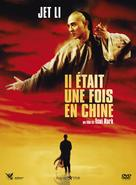 Wong Fei Hung - French Movie Cover (xs thumbnail)