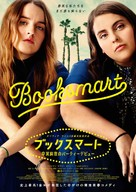 Booksmart - Japanese Movie Poster (xs thumbnail)