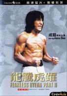 Long teng hu yue - Hong Kong Movie Cover (xs thumbnail)