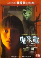 One Missed Call - Hong Kong Movie Cover (xs thumbnail)