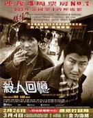 Salinui chueok - Hong Kong Movie Poster (xs thumbnail)