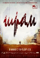The Cut - Russian Movie Poster (xs thumbnail)