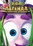 Smeshariki. Legenda o Zolotom Drakone - Russian Movie Poster (xs thumbnail)