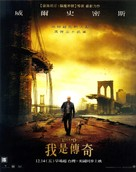 I Am Legend - Taiwanese Movie Poster (xs thumbnail)