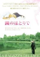La ragazza del lago - Japanese Movie Poster (xs thumbnail)