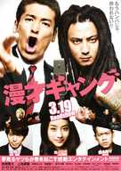 Manzai gyangu - Japanese Movie Poster (xs thumbnail)