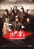 White Vengeance - Singaporean Movie Poster (xs thumbnail)