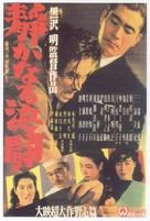 Shizukanaru ketto - Japanese Movie Poster (xs thumbnail)