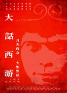 Sai yau gei: Dai yat baak ling yat wui ji - Yut gwong bou haap - Chinese Movie Poster (xs thumbnail)