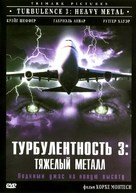 Turbulence 3: Heavy Metal - Russian DVD cover (xs thumbnail)