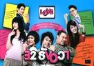 32 Thun-wah - Thai Movie Cover (xs thumbnail)
