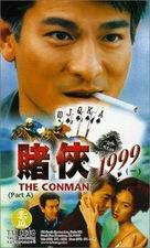 Du xia 1999 - Hong Kong VHS cover (xs thumbnail)