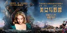 La belle & la bête - Chinese Movie Poster (xs thumbnail)