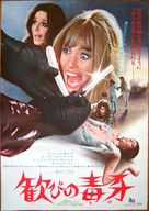 L'uccello dalle piume di cristallo - Japanese Movie Poster (xs thumbnail)