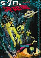 Fantastic Voyage - Japanese Theatrical movie poster (xs thumbnail)