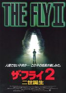 The Fly II - Japanese Movie Poster (xs thumbnail)