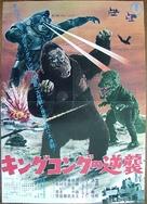 Kingu Kongu no gyakushû - Japanese Movie Poster (xs thumbnail)