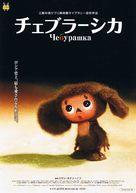 Cheburashka - Japanese Movie Poster (xs thumbnail)