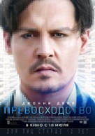 Transcendence - Russian Movie Poster (xs thumbnail)