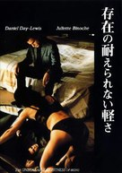 The Unbearable Lightness of Being - Japanese DVD movie cover (xs thumbnail)