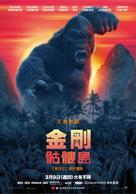 Kong: Skull Island - Chinese Movie Poster (xs thumbnail)