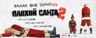 Bad Santa 2 - Russian Movie Poster (xs thumbnail)